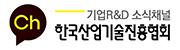 한국산업기술진흥협회 카카오톡 채널