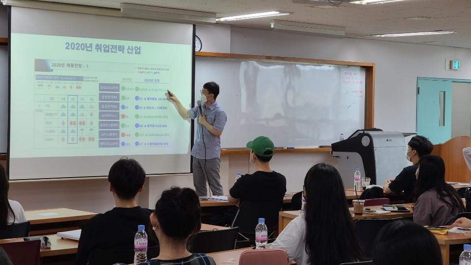 2020 이공계 취업아카데미(한국산업기술대학교)